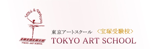 宝塚受験校 東京アートスクール Tokyo Art School 宝塚受験スクール