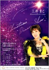 三井まこ クリスマスディナーショーのご案内