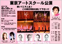 東京アートスクール公演